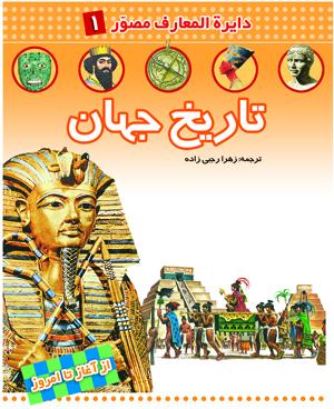 marja-tarikh-300